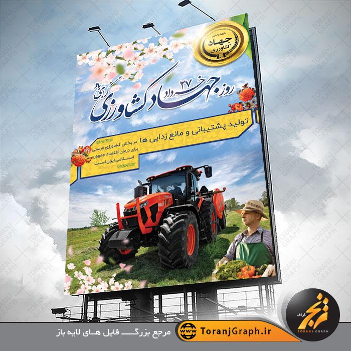 نمونه طرح بنر روز جهاد کشاورزی