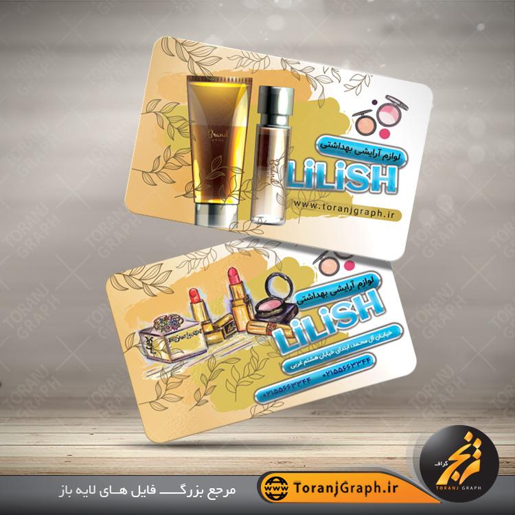 نمونه کارت ویزیت آرایشی و بهداشتی