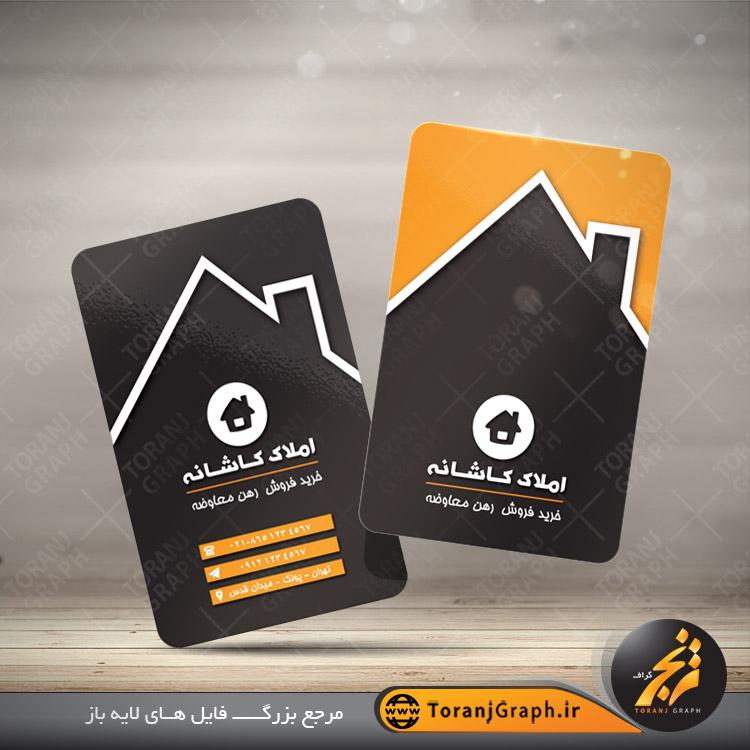 طرح دورو کارت ویزیت املاک مسکن با رنگ بندی مشک یو نارنجی و طراحی عمودی بصورت لایه باز و PSD طراحی شده است.