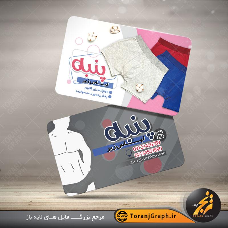 کارت ویزیت لایه باز لباس زیر مردانه