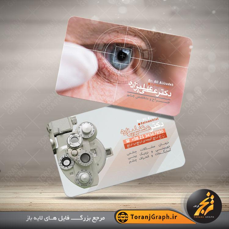 کارت ویزیت لایه باز متخصص چشم