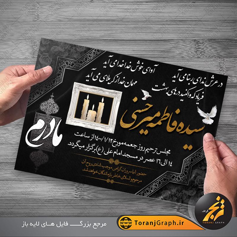 "<span itemprop=""name"">آگهی ترحیم لایه باز درگذشت مادر</span>"