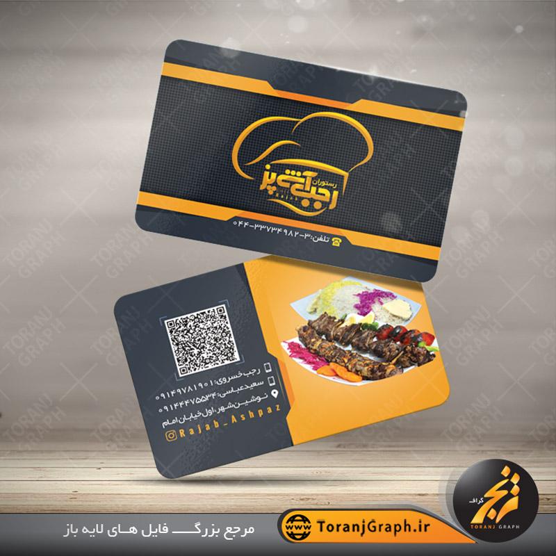 طرح لایه باز کارت ویزیت رستوران با رنگ بندی زیبا بصورت دورو کار شده و مناسب چاپ انواع کارت ویزیت لمینت و سلفون می باشد.