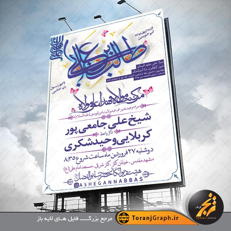 طرح بنر اطلاع رسانی مراسم عید غدیر