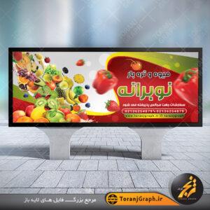 نمونه طرح بنر میوه فروشی