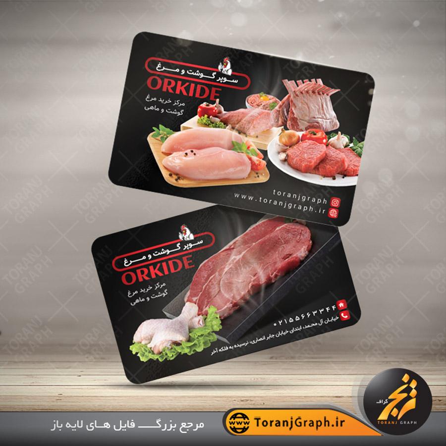 نمونه طرح کارت ویزیت سوپر گشوت و مرغ