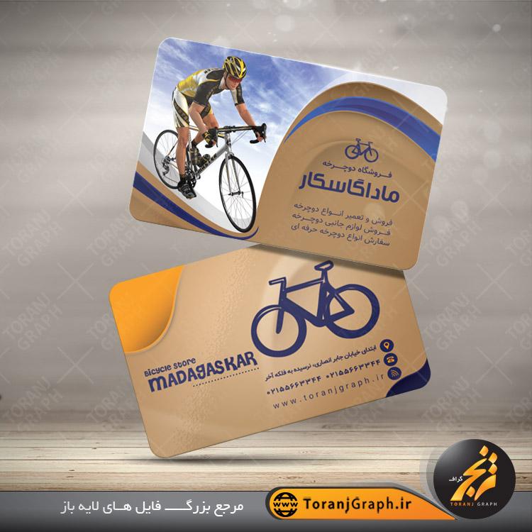 کارت ویزیت دوچرخه فروشی لایه باز