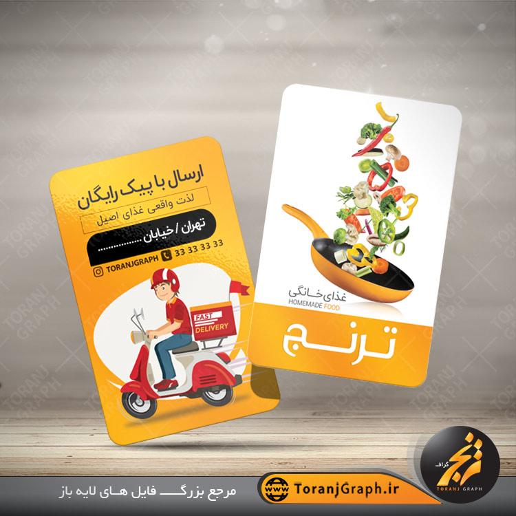 طرح لایه باز کارت ویزیت غذاخوری با رنگ بندی نارنجی و طراحی جذاب و فانتزی بصورت دورو و psd طراحی شده است.