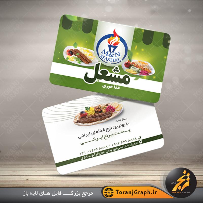 طرح کارت ویزیت رستوران و غذاخوری با رنگ بندی سبز و زمینه ذسفید بصورت دورو طراحی شده است.