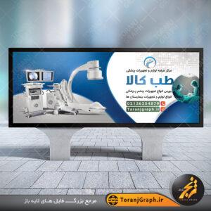 طرح بنر تجهیزات پزشکی لایه باز