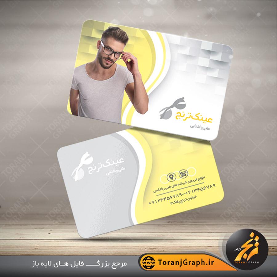 طرح لایه باز کارت ویزیت عینک فروشی با رنگ بندی زرد و نقره ای و با طراحی شیک و جذاب بصورت پشت و رو طراحی شده است.