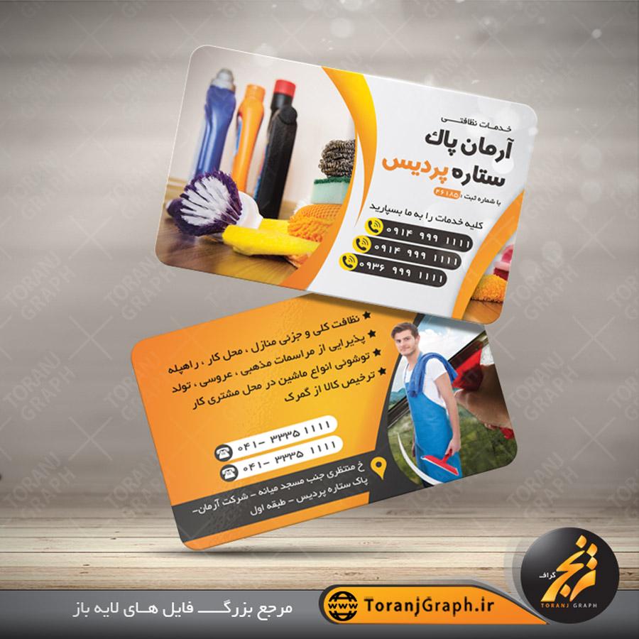 طرح لایه باز کارت ویزیت شرکت خدمات نظافتی با رنگ بندی نارنجی و طراحی شیک بصورت دورو طراحی شده و مناسب چاپ انواع کارت ویزیت لمینت و سلفون می باشد.