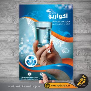 تراکت فروش دستگاه تصفیه آب