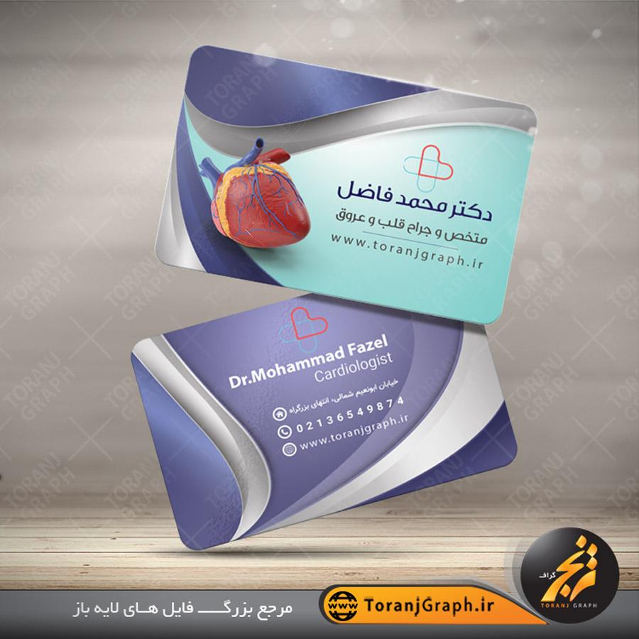 طرح لایه باز کارت ویزیت متخصص و جراح قلب