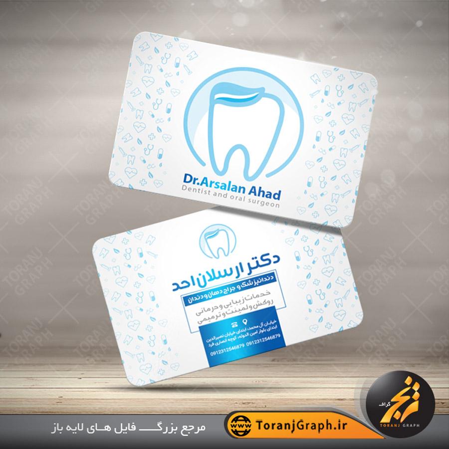 طرح لایه باز کارت دندانپزشکی
