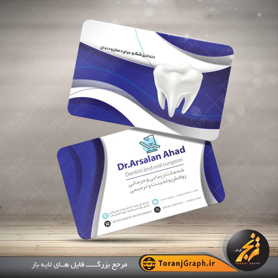 کارت ویزیت لایه باز دندانپزشکی دورو