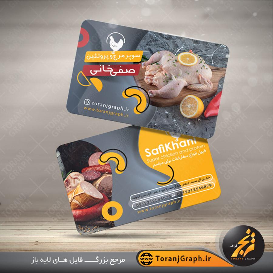 کارت ویزیت لایه باز سوپر مرغ و پروتئین