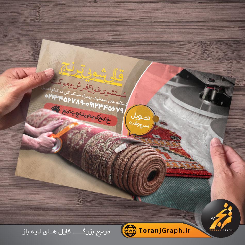طرح تراکت قالیشویی