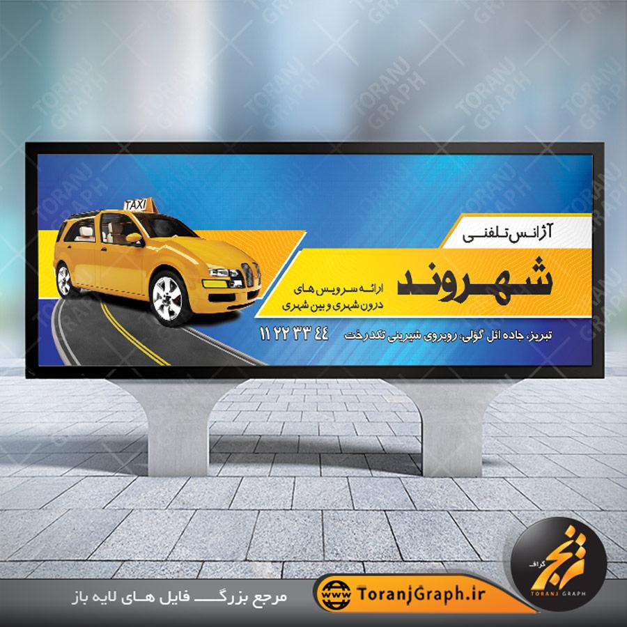 طرح لایه باز بنر تاکسی تلفنی با رنگ بندی آبی و زرد بصورت لارج فرمت طراحی شده است.